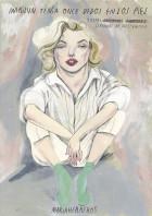 Marilyn tenía once dedos en los pies